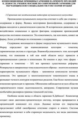 КОМПОЗИЦИОННЫЕ ПРИНЦИПЫ ГАРМОНИИ НА ПРИМЕРЕ ПРЕЛЮДИЙ  К. ДЕБЮССИ.