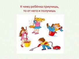 """Родительское собрание """"Итоги 1 четверти"""". 1 класс"""