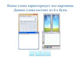 1Тема_Окна программ_Презентация (1)