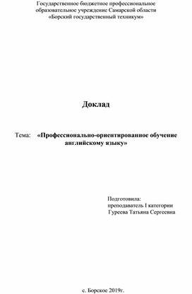 Доклад «Профессионально-ориентированное обучение английскому языку»