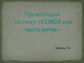 "Презентация на тему: ""СОЮЗ как часть речи"""