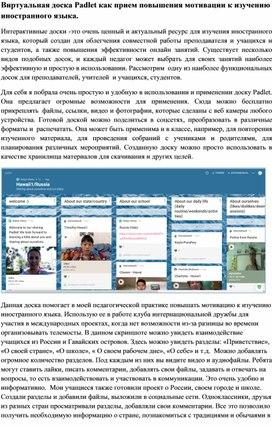 Виртуальная доска Padlet как прием повышения мотивации к изучению иностранного языка.