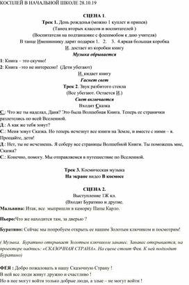 Сценарий литературного Косплея в начальной школе