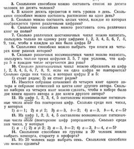 1использованием формул комбинаторики_Дидактический материал