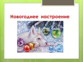 """""""Новогоднее настроение""""- презентация к уроку изобразительного искусства"""