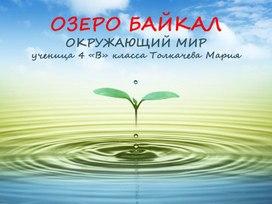 """Сокровища Земли под охраной человечества """"Озеро Байкал"""""""