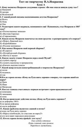 Тест по творчеству Н.А.Некрасова.