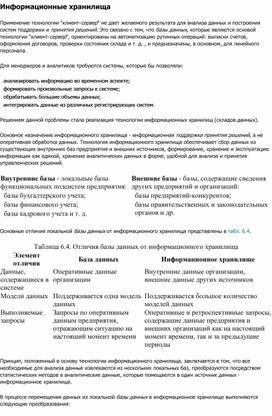 Информационные хранилища.docx
