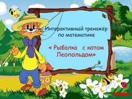 """Интерактивный тренажер """"Рыбалка с Лоепольдом"""""""