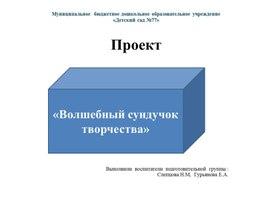 """Презентация """"Волшебный сундучок творчества"""""""