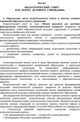 Доклад «ПЕДАГОГИЧЕСКИЙ  СОВЕТ   КАК  ФОРМА  ДЕЛОВОГО  СОВЕЩАНИЯ»