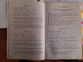 Математика9