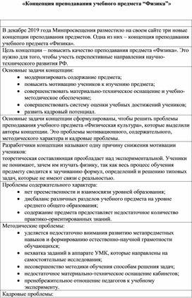 """«Концепция преподавания учебного предмета """"Физика""""»"""