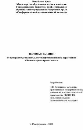 Тестовые задания по программе дополнительного профессионального образования «Компьютерная грамотность»