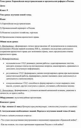 Тема урока: Европейская индустриализация и предпосылки реформ в России. Класс: 9