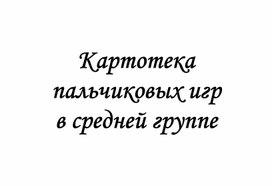 """""""Картотека пальчиковых игр в средней группе"""""""