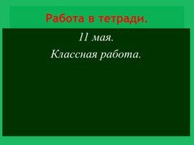 """Урок русского языка в 3 классе, УМК""""Планета знаний""""."""