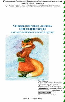 Сценарий новогоднего утренника   «Новогодняя сказка» для воспитанников младшей группе