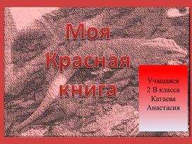 """Презентация по окружающему миру на тему """"Моя красная книга."""" (2 класс, окружающий мир)"""