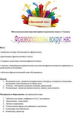 Игра по русскому языку на тему:,,Фразеология вокруг нас'