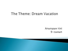 The Theme: Dream Vacation