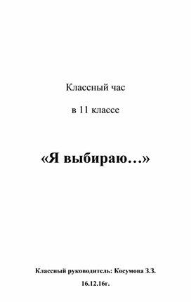 «Я выбираю…»
