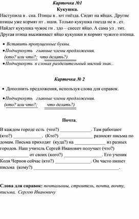 Карточки для индивидуальной работы по русскому языку 3-4 класс