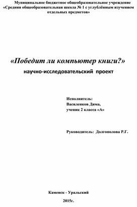 """Научно - исследовательский проект """"Победит ли компьютер книги"""""""