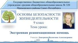 """ОТКРЫТЫЙ УРОК """"ЭКСТРЕННАЯ ПЕРВАЯ ПОМОЩЬ"""""""