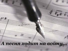 Презентация по музыке. Тема урока: А песня ходит на войну… (7 класс).