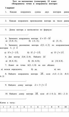"""Тест  по  математике  (геометрии)  для  12  класса   """"Координаты  точки  и  координаты   вектора"""""""