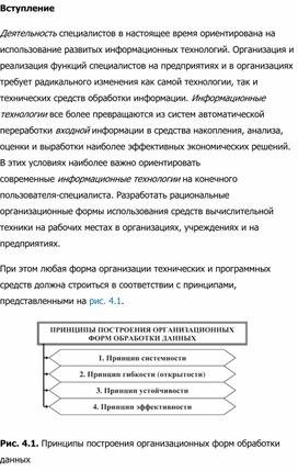 Информационные технологии конечного пользователя.docx