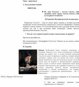 Презентация и разработки уроков. Уроки-практикумы по творчеству Л.Толстого ( Литература, 7 класс)