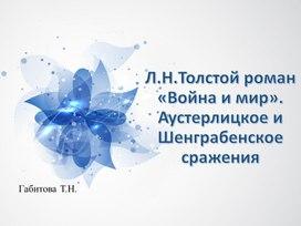 """Презентация на тему: """"Л.Н.Толстой роман «Война и мир». Аустерлицкое и Шенграбенское сражения"""""""
