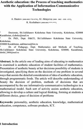 Aesthetic education: the Process of teaching mathematics with the Application of Information-Communicative Technologies