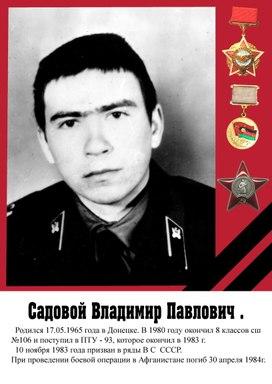 """Поисковая работа """"Афганцы Петровского района"""""""