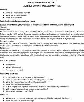 Карточка-задание по английскому языку на тему «MEDICAL WRITING: CASE ABSTRACT_118»