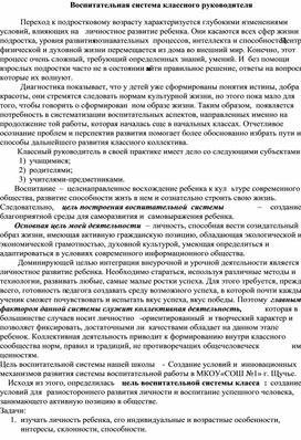 """Статья """"Воспитательная система классного руководителя"""""""
