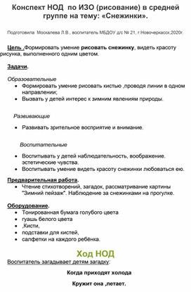 """Конспект НОД по ИЗО (рисование) в средней группе на тему: """"Снежинки""""."""