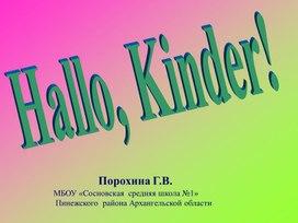 "Презентация ""Hallo Kinder!"""
