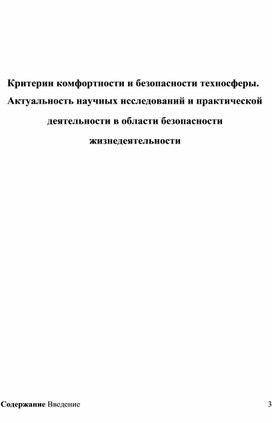 Критерии комфортности и безопасности техносферы. Актуальность научных исследований и практической деятельности в области безопасности жизнедеятельности