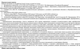 Рабочая программа по английскому языку,  4 класс, УМК Кузовлев