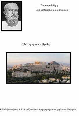 Старая Спрата: Афины