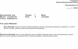 """Урок русского языка """"Обращение"""""""