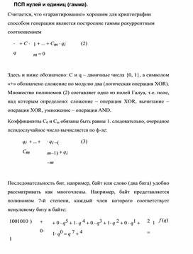 ПСП нулей и единиц (гамма).docx