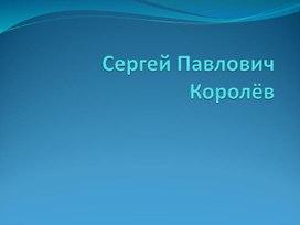 """Презентация по окружающему миру """"С.П.Королев"""""""