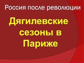 """Интерактивное задание """"Россия после революции 1905 г"""""""