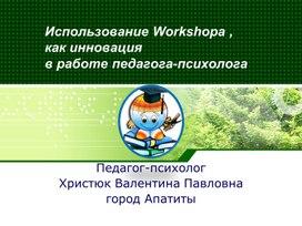 Использование Workshopа , как инновацияв работе педагога-психолога