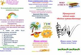 Буклет для родителей воспитанников в летний пришкольный лагерь
