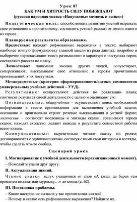 Урок 87 Как ум и хитрость силу побеждают (русская народная сказка «Напуганные медведь и волки»)